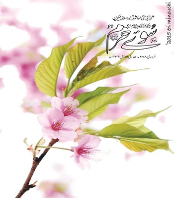 Title monthly su'ay haram   february 2018